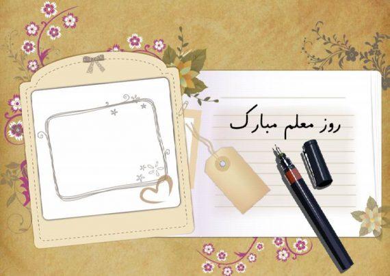 عکس نوشته درباره معلم با متن جذاب