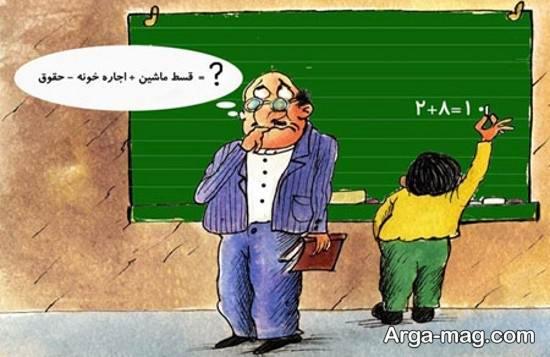 عکس طنز درباره روز معلم