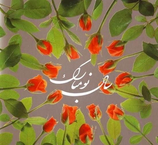 نمونه عکس پروفایل تبریک عید نوروز