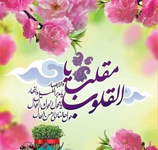 عکس پروفایل قشنگ تبریک عید نوروز