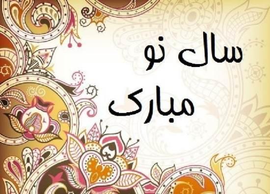 عکس پروفایل سنتی تبریک عید نوروز