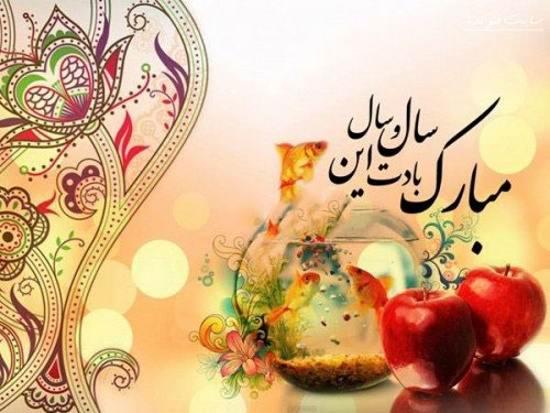 عکس پروفایل مخصوص تبریک عید نوروز
