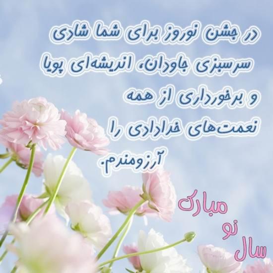 عکس نوشته زیبای عید نوروز
