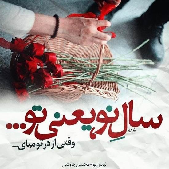 عکس عاشقانه تبریک عید نوروز