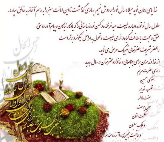 عید نوروز و پروفایل تبریکی