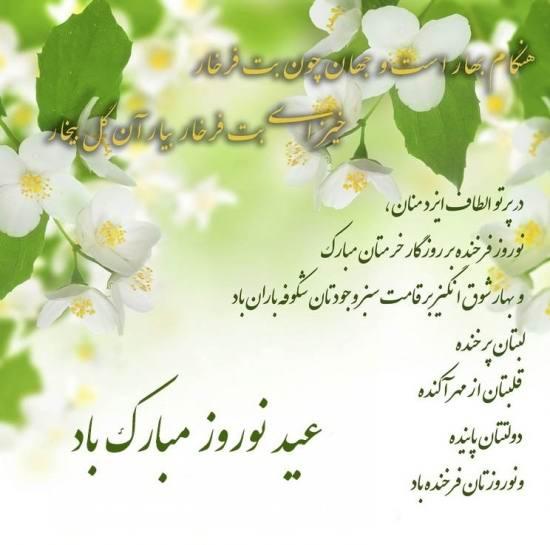 عکس نوشته شاد تبریک عید