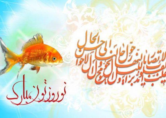 عکس پروفایل تبریک عید نوروز با متن جذاب