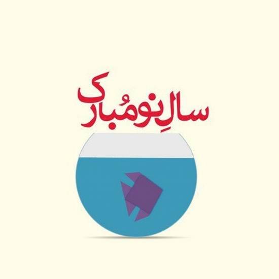 عکس پروفایل تبریک عید نوروز برای عزیزان
