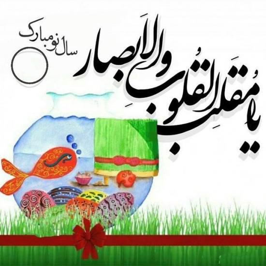 پروفایل تبریک عید نوروز