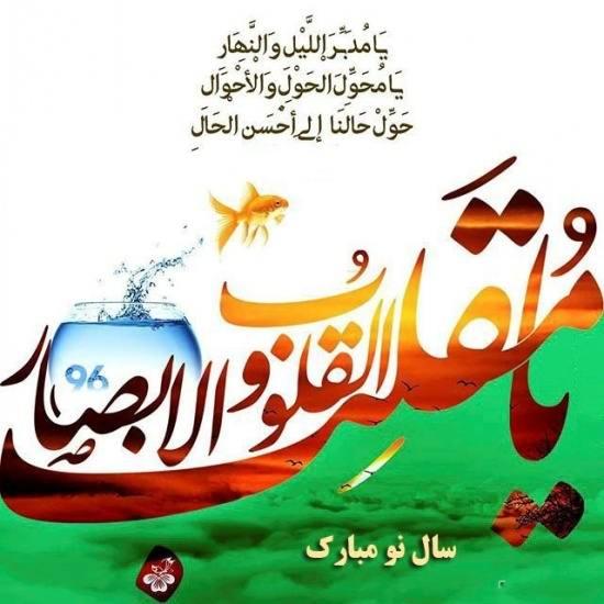 عکس متنوع تبریک عید نوروز