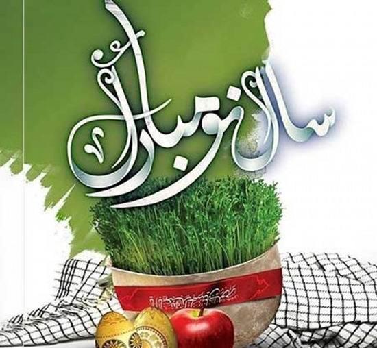 عکس ساده تبریک عید نوروز