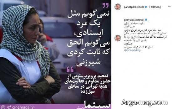 تشکر ویژه هدیه تهرانی