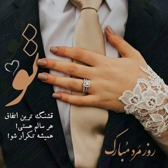 عکس نوشته عاشقانه برای روز مرد