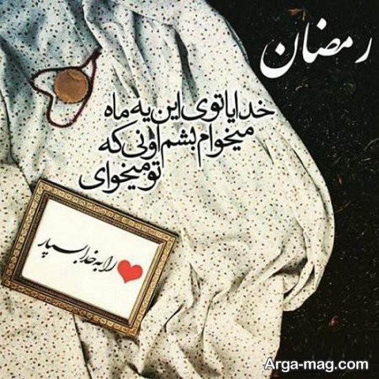 عکس نوشته برای رمضان 98