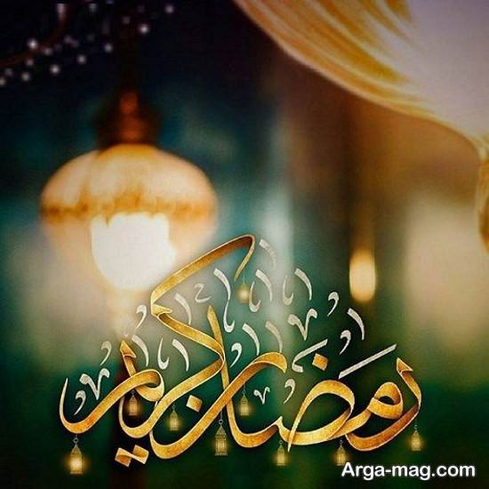 عکس نوشته رازو نیاز ماه رمضان