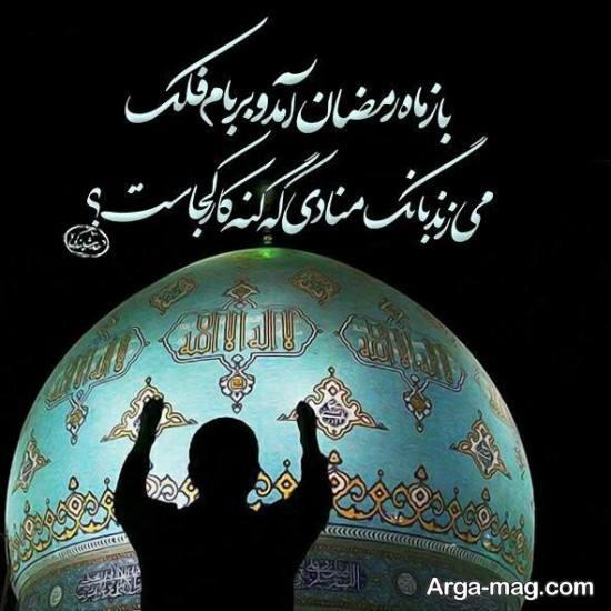 عکس نوشته غم انگیز ماه رمضان