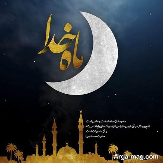 عکس نوشته خواندنی ماه رمضان