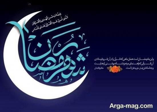عکس نوشته در مورد ماه رمضان