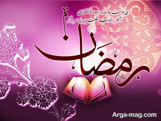 نمونه عکس نوشته ماه رمضان