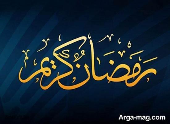 عکس نوشته ماه رمضان با متن معنوی