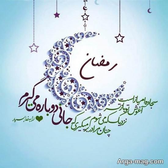 عکس نوشته و متن ماه رمضان