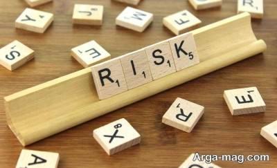 تعریف مفهومی ریسک