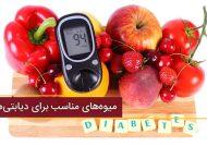میوه های مفید برای دیابت