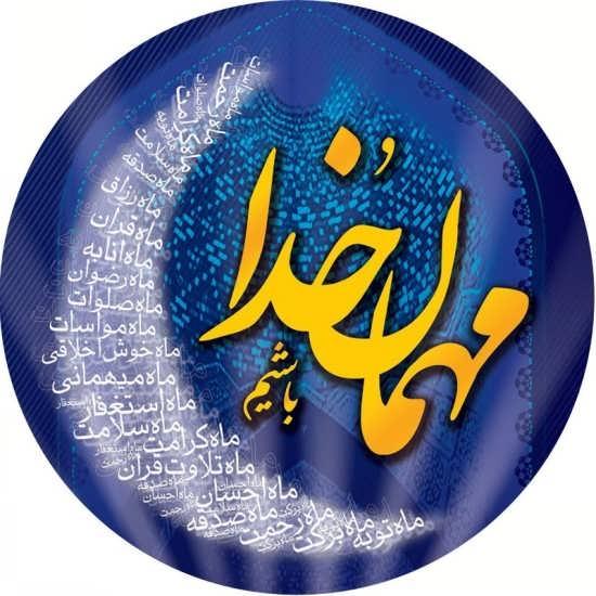 سری جدید عکس پروفایل ماه رمضان  عکس پروفایل برای ماه رمضان با متن های بسیار زیبا  عکس نوشته قرآنی  پروفایل جالب در مورد ماه رمضان