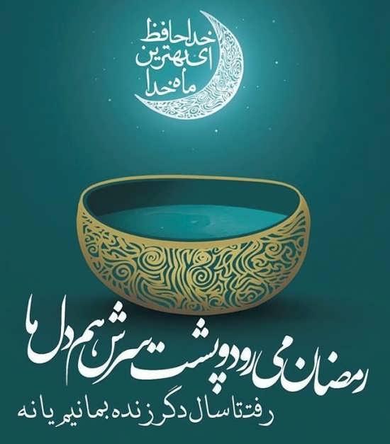 عکس نوشته های مفهومی برای ماه رمضان  عکس پروفایل برای ماه رمضان با متن های بسیار زیبا  عکس نوشته قرآنی  پروفایل جالب در مورد ماه رمضان