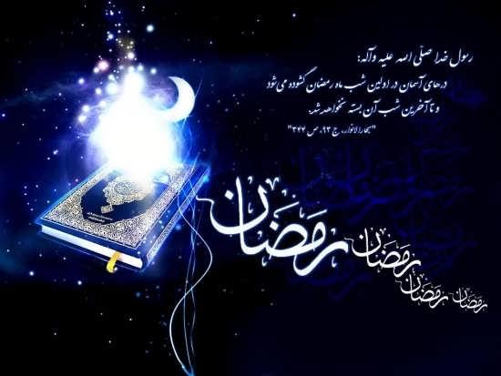 جدیدترین عکس پروفایل ماه رمضان  عکس پروفایل برای ماه رمضان با متن های بسیار زیبا  عکس نوشته قرآنی  پروفایل جالب در مورد ماه رمضان