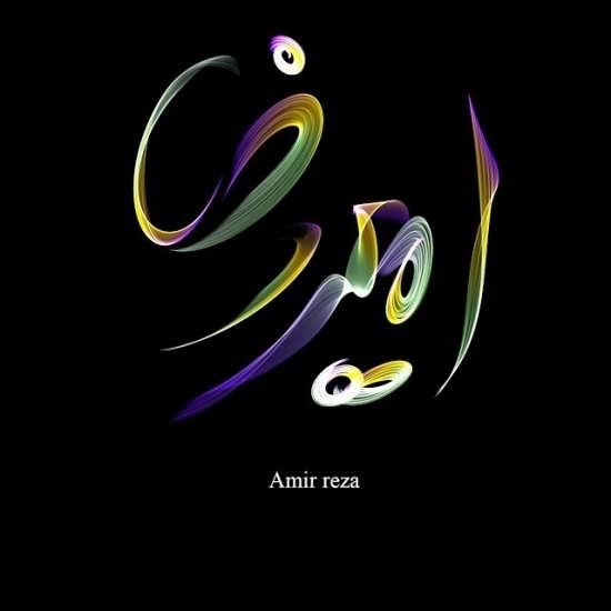مجموعه جدید عکس با نوشته اسم امیر