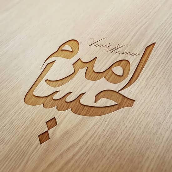 مجموعه تماشایی عکس با نوشته اسم امیر