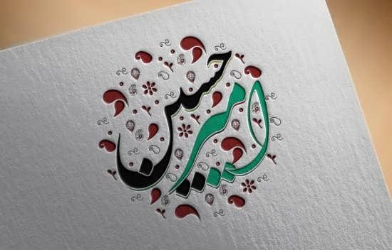 عکس نوشته های جدید با نام امیر