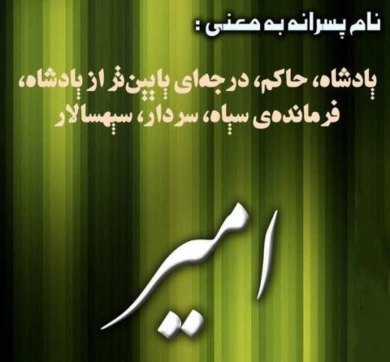 تصویر نوشته های خاص با اسم امیر