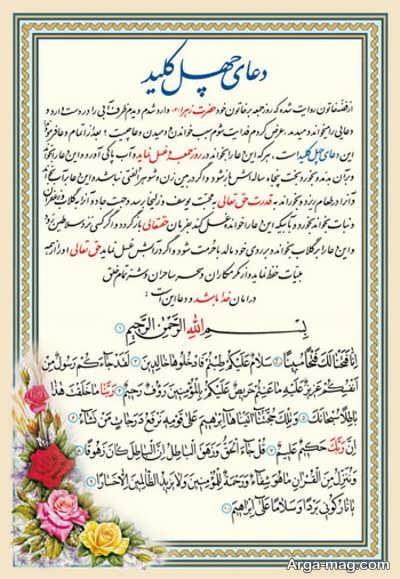 دعای چهل کلید