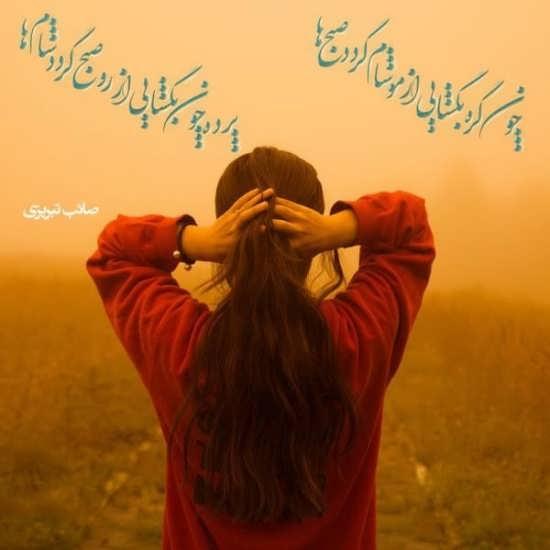 عکس پروفایل دخترانه با شعر عاشقانه