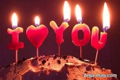 متن زیبا و ناب برای تبریک تولد