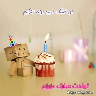 متن زیبا و احساسی برای تبریک تولد