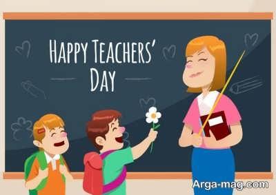 جملات زیبا برای تبریک روز معلم