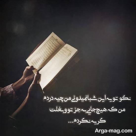 عکس پروفایل شب های قدر