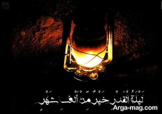 پیام های مذهبی برای شب قدر
