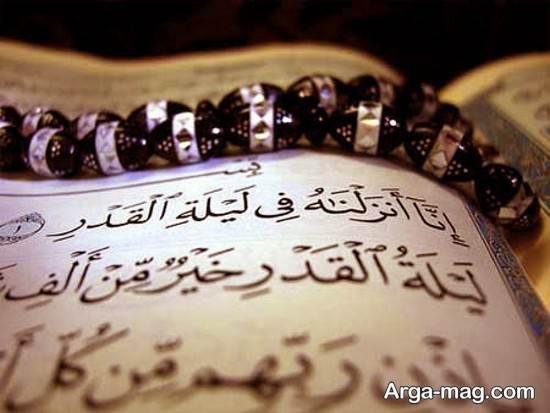عکس نوشته قرآنی شب قدر