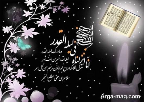 عکس پروفایل مخصوص شب قدر