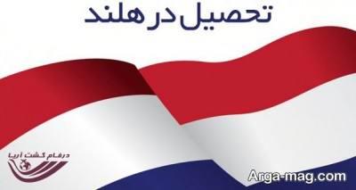 تحصیلات در هلند
