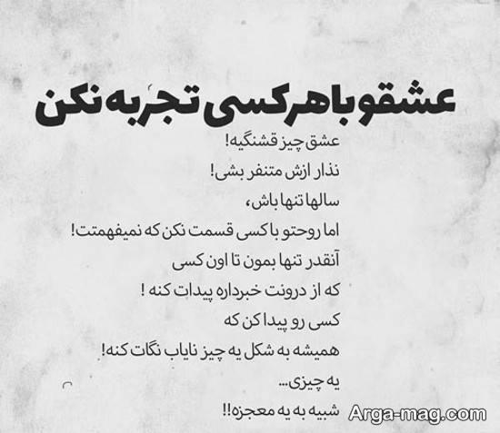 متن و جملات خیانت جمله