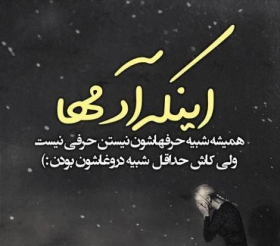 عکس نوشته تلخ تیکه دار