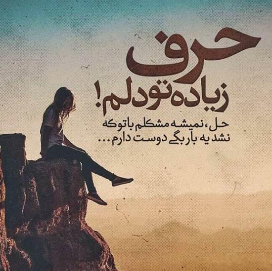 عکس نوشته کوبنده تیکه دار