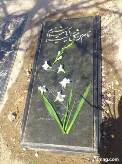 آرامگاه حسین منزوی