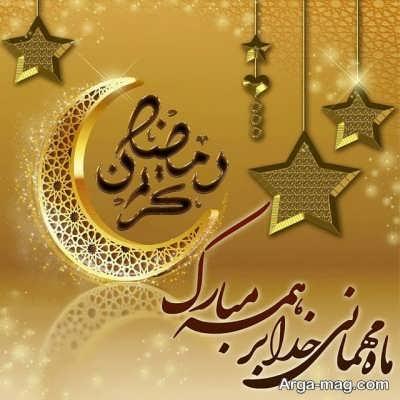 تبریک حلول ماه رمضان