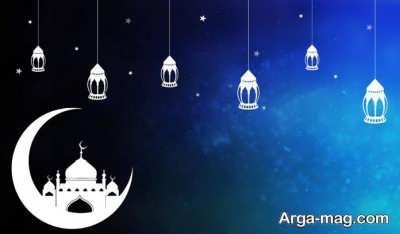 جمله های زیبا درباره ماه رمضان